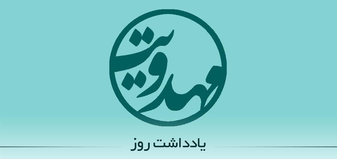 دکترین مهدویت و حکومت جهانی مهدوی از منظر حضرت آیت الله العظمی مکارم شیرازی