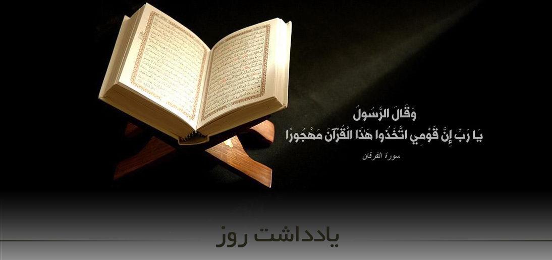 ابعاد مهجوریت قرآن از منظر آیت الله العظمی مکارم شیرازی