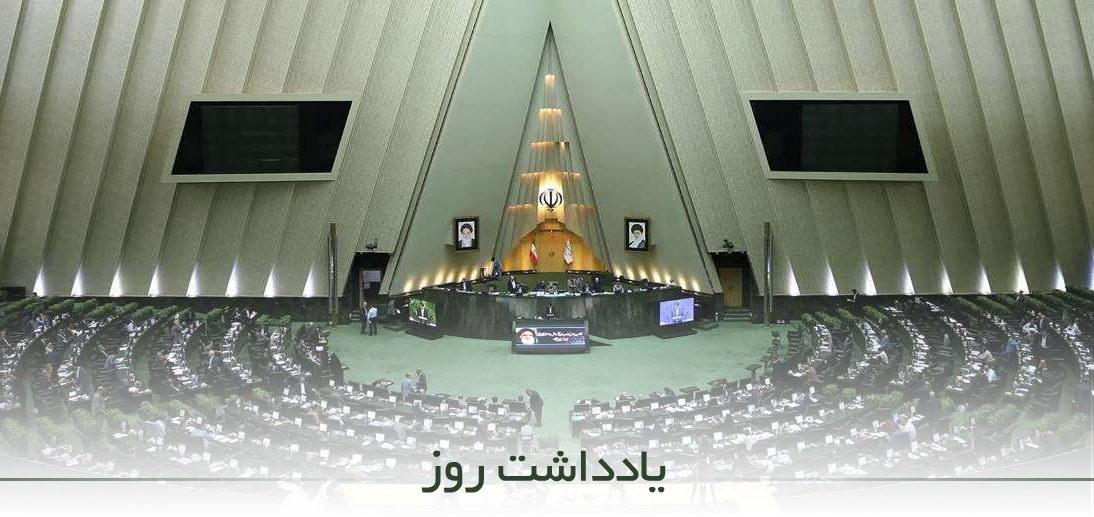 انتظارات ده گانۀ آیت الله العظمی مکارم شیرازی از مجلس در برهه حاضر