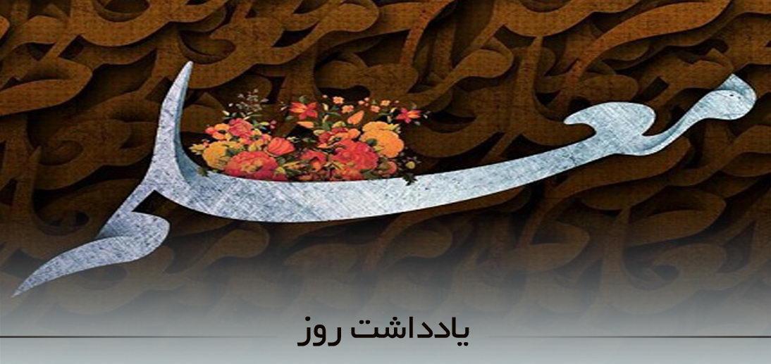 مقام معلم در آینۀ قرآن و حدیث از منظر آیت الله العظمی مکارم شیرازی