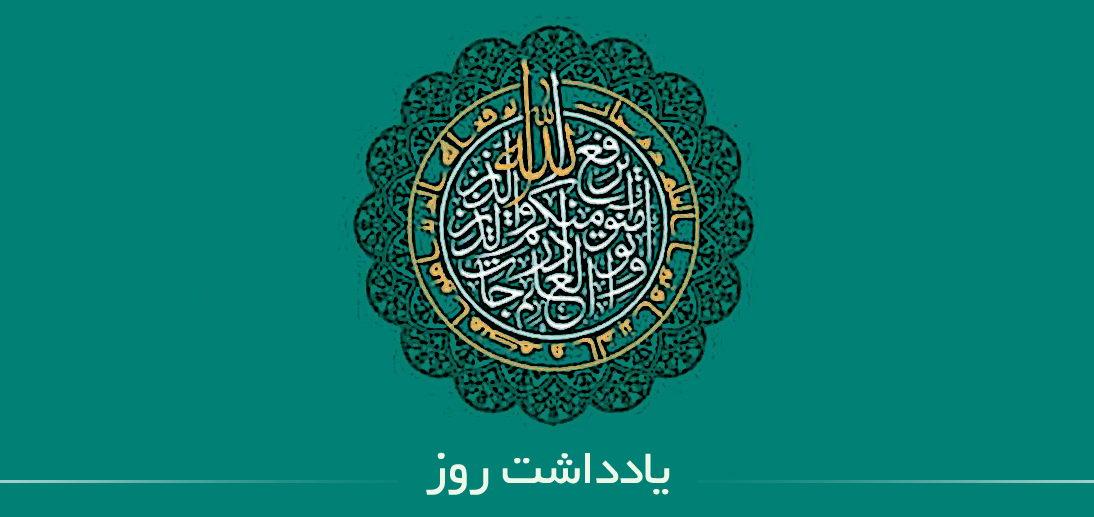 İslam elmlərinin yaranması və yayılmasında şiəliyin rolu – beynəlxaq konfransının xəbərlər toplantısı başlayır.