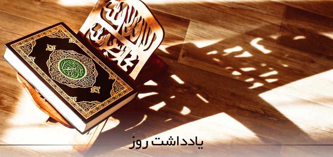 اهمیّت و فضیلت تلاوت قرآن در ماه رمضان از منظر آیت الله العظمی مکارم شیرازی مدّ ظلّه العالی