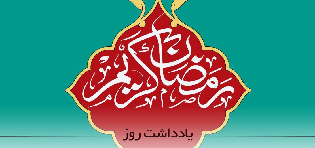 جلوه های رحمت الهی در ماه رمضان از منظر حضرت آیت الله العظمی مکارم شیرازی مدّ ظلّه