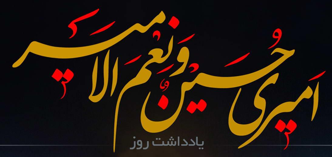 واکاوی رجزهای اصحاب عاشورا از منظر آیت الله العظمی مکارم شیرازی