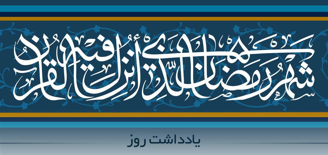 شرح توصیه های رسول خدا صلّی الله علیه وآله وسلّم درباره ماه رمضان از منظر آیت الله العظمی مکارم شیرازی(مدظله)