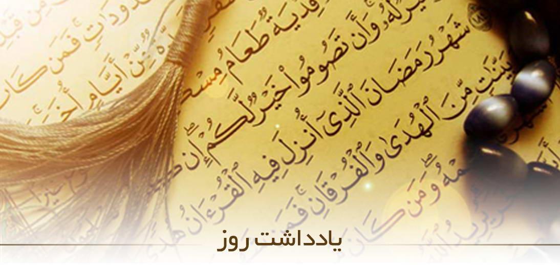 اخلاق و آداب روزه داری از منظر آیت الله العظمی مکارم شیرازی مدّ ظلّه
