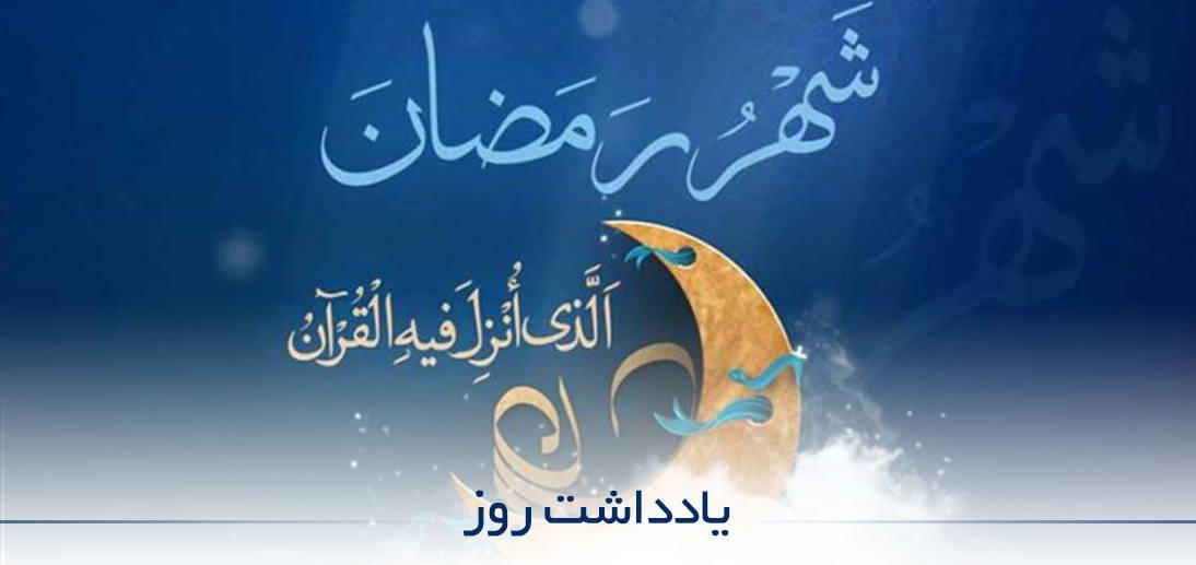 پاداش «روزه» از منظر حضرت آیت الله العظمی مکارم شیرازی مدّ ظلّه العالی