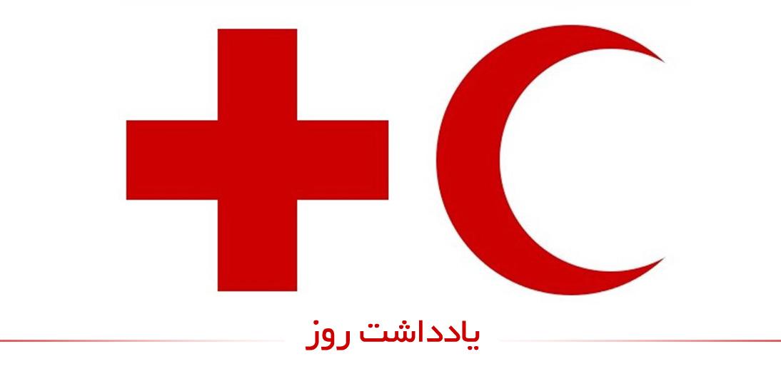 سازمان صلیب سرخ جهانی از منظر آیت الله العظمی مکارم شیرازی