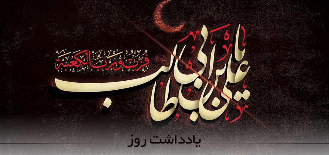 بازخوانی آخرین شب قدر امیرمومنان علی (علیه السلام) از منظر آیت الله العظمی مکارم شیرازی(مدظله)