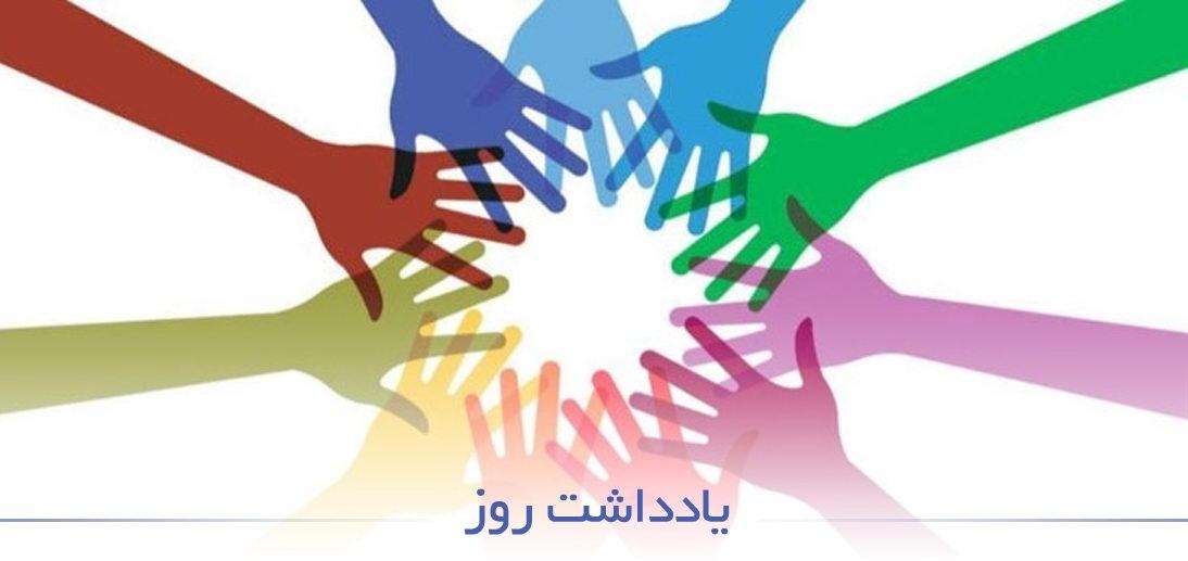نقش تعاونی ها در پویایی اقتصاد از منظر آیت الله العظمی مکارم شیرازی