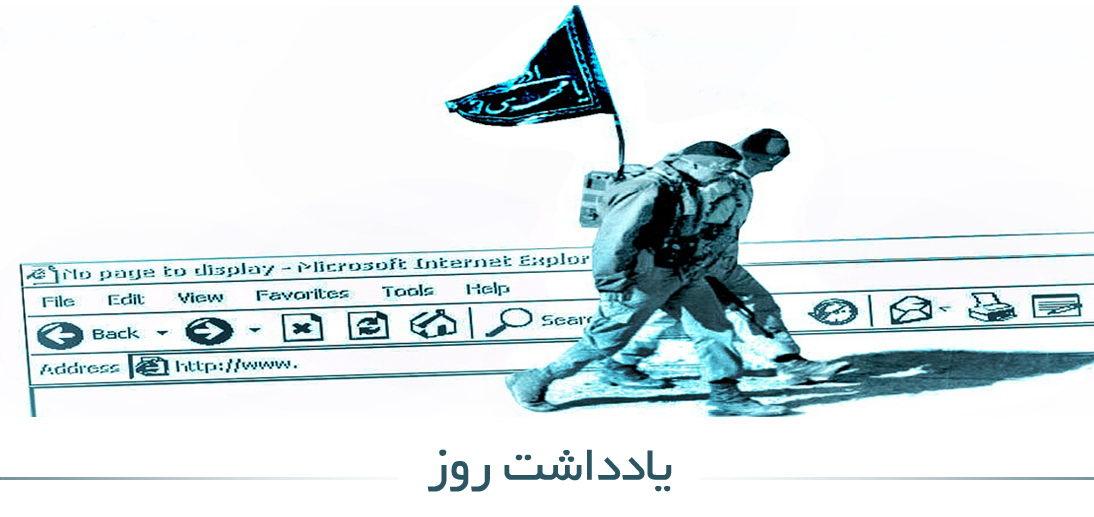 ضرورت تبلیغ دین در فضای مجازی از منظر آیت الله العظمی مکارم شیرازی