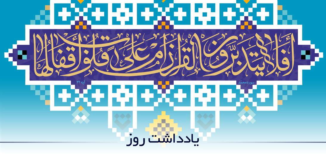 تدبّر در قرآن کریم از منظر آیت الله العظمی مکارم شیرازی(مدظله)