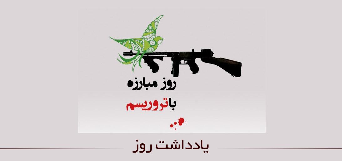 راهکارهای برون رفت از بحران تروریسم از منظر حضرت آیت الله العظمی مکارم شیرازی