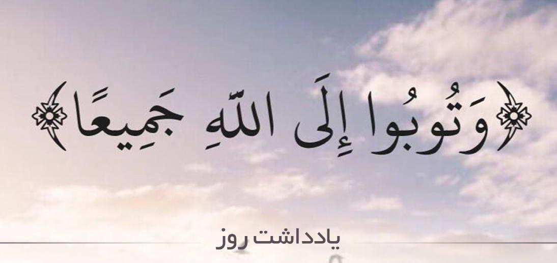 ضرورت «توبه» از منظر آیت الله العظمی مکارم شیرازی(مدظله)