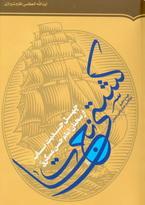 کشتی نجات ((چهل حدیث ناب از سخنان امام حسن عسکری علیه السلام))