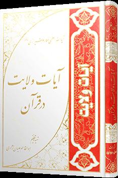 آیات ولایت در قرآن