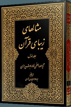 مثالهای زیبای قرآن جلد 1