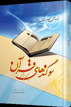 سوگندهاى پربار قرآن