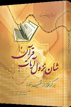 شأن نزول آیات قرآن