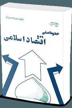 خطوط اصلی اقتصاد اسلامی