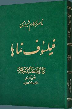 فیلسوف نماها
