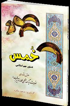 خمس دستور مهمّ اسلامى
