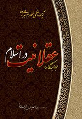 جایگاه عقلانیت در اسلام