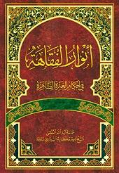 انوار الفقاهة - کتاب النکاح-3