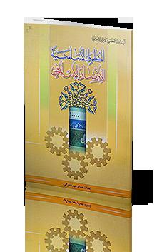 الخطوط الاساسیة للاقتصاد الإسلامیة