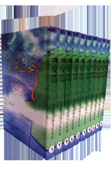 نفحات القرآن (الجزء العاشر)
