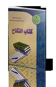 كتاب النكاح1