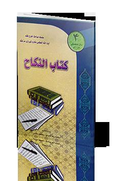 كتاب النكاح4