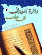 دائرة المعارف فقه مقارن جلد 3