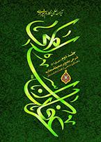 عرفان اسلامی (شرحی جامع بر صحیفه سجادیه) جلد 2