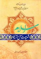 اسلام، شریعت سهل و آسان