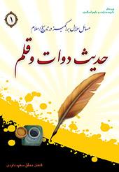 مسائل سؤال برانگیز در تاریخ اسلام؛ 1- حدیث دوات و قلم