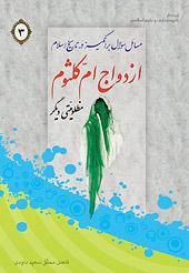 مسائل سؤال برانگیز در تاریخ اسلام؛ 3- ازدواج ام کلثوم، مظلومیتی دیگر