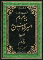 پیام امام امیر المؤمنین علیه السلام (دوره 20 جلدی) جلد هفتم