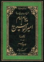 پیام امام امیر المؤمنین علیه السلام (دوره 20 جلدی) جلد چهاردهم