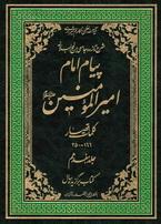 پیام امام امیر المؤمنین علیه السلام (دوره 20 جلدی) جلد هفدهم