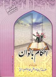احکام بانوان (جدید)