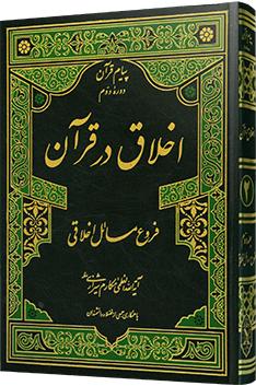 اخلاق در قرآن جلد ۳