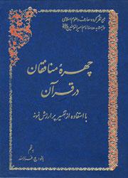 چهره منافقان در قرآن