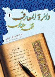 دائرة المعارف فقه مقارن جلد 1