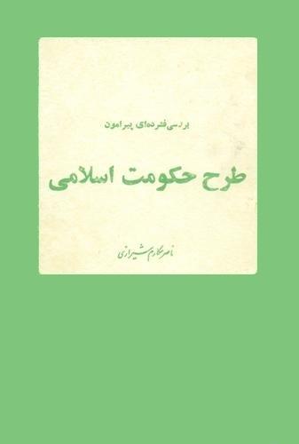 طرح حکومت اسلامی
