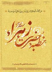 خطبه حضرت زهرا(علیها السلام)