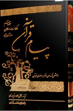 پیام قرآن جلد 06