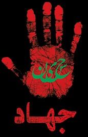 فرهنگ «جهاد»