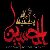 امام حسین(علیه اسلام)
