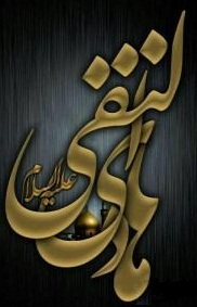 شهادت امام هادی(علیه السلام)
